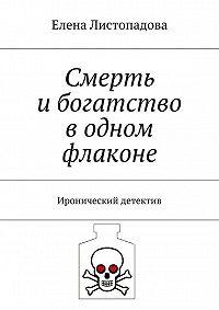 Елена Листопадова -Смерть ибогатство водном флаконе. Иронический детектив