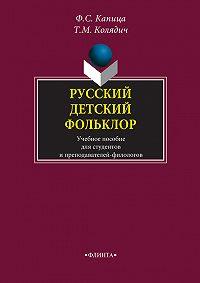 Федор Сергеевич Капица -Русский детский фольклор. Учебное пособие