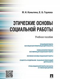 Елена Горлова -Этические основы социальной работы. Учебное пособие