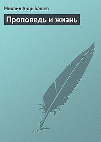 Михаил Арцыбашев -Проповедь и жизнь