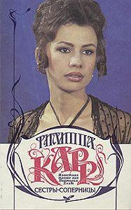 Филиппа Карр -Сестры-соперницы