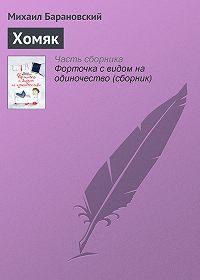 Михаил Барановский -Хомяк