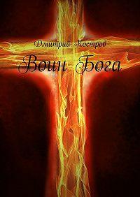 Дмитрий Костров -Воин Бога