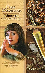 Ольга Володарская - Убийство в стиле ретро