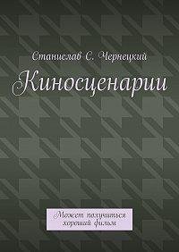 Станислав Чернецкий -Киносценарии. Может получиться хороший фильм
