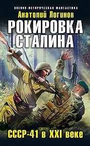 Анатолий Логинов -Рокировка Сталина. СССР-41 в XXI веке