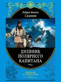 Роберт Фалкон Скотт - Дневники полярного капитана
