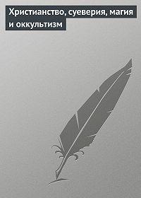Илья Мельников -Христианство, суеверия, магия и оккультизм