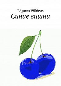 Edgaras Vilkinas -Синие вишни