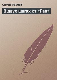 Сергей Наумов - В двух шагах от «Рая»