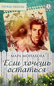 Мара Монахова -Если хочешь остаться