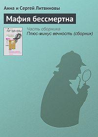 Анна и Сергей Литвиновы -Мафия бессмертна