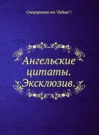 Андрей Ангелов -Ангельские цитаты. Эксклюзив