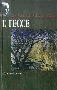 Герман Гессе -О степном волке