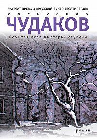 Александр Павлович Чудаков -Ложится мгла на старые ступени
