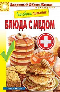 Г. М. Треер, С. П. Кашин - Лечебное питание. Блюда с медом