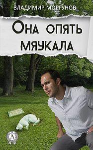 Владимир Моргунов -Она опять мяукала
