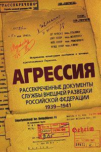 Лев Соцков -Агрессия. Рассекреченные документы Службы внешней разведки Российской Федерации 1939–1941
