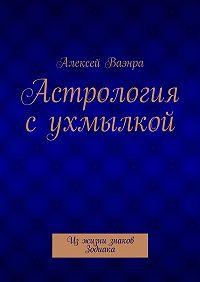 Алексей Ваэнра -Астрология сухмылкой