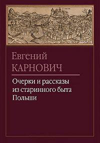 Евгений Карнович - Хозяин и гость