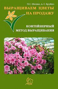 А. С. Бруйло -Выращиваем цветы на продажу. Контейнерный метод выращивания