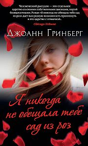Джоанн Гринберг -Я никогда не обещала тебе сад из роз