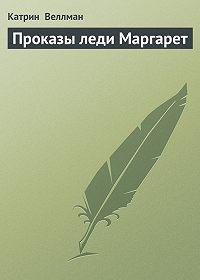 Катрин Веллман - Проказы леди Маргарет