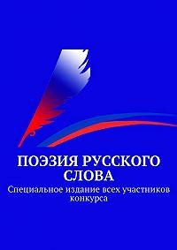 Коллектив авторов -«Поэзия русского слова». Специальное издание всех участников конкурса