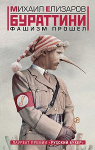Михаил Елизаров - Бураттини. Фашизм прошел (сборник)