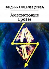 Владимир Ильичев (Сквер) -Аметистовые Грозы