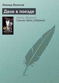 Леонид Филатов - Двое в поезде