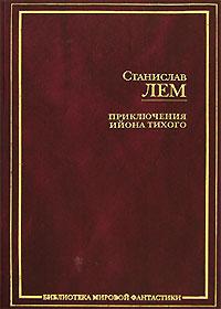Станислав Лем -Из воспоминаний Ийона Тихого