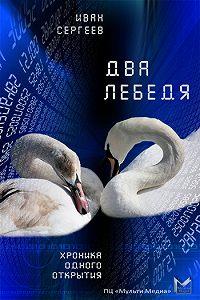 Иван Сергеев - Два лебедя (Любовь, матрица и картошка)