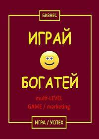 Бизнес -Играй & Богатей multi-LEVEL GAME / marketing. Игра / Успех