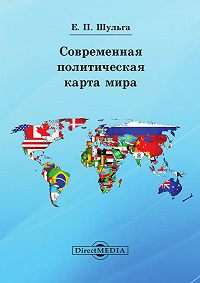 Евгений Шульга -Современная политическая карта мира