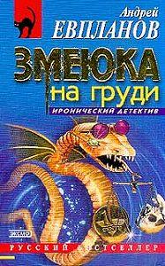 Андрей Евпланов -Змеюка на груди