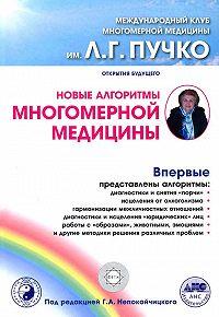 Сборник - Новые алгоритмы Многомерной медицины