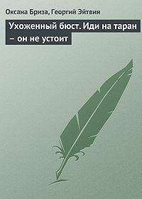 Оксана Бриза -Ухоженный бюст. Иди на таран – он не устоит