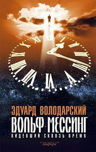 Эдуард Володарский -Вольф Мессинг. Видевший сквозь время