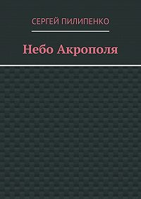 Сергей Пилипенко -Небо Акрополя