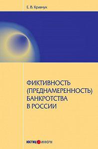 Е. В. Кравчук -Фиктивность (преднамеренность) банкротства в России