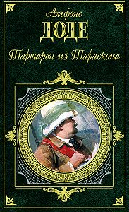 Альфонс Доде -Тартарен из Тараскона (сборник)