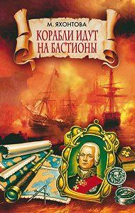 Марианна Сергеевна Яхонтова -Корабли идут на бастионы