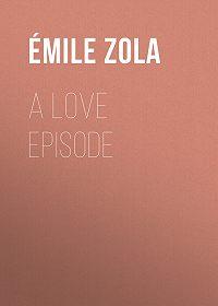 Эмиль Золя -A Love Episode
