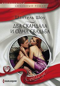 Шантель Шоу -Два скандала и одна свадьба