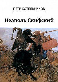 Петр Котельников -Неаполь Скифский