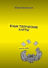 Юлия Бекенская -Ваши творческие карты. книга-игра
