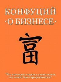 Конфуций -Конфуций о бизнесе