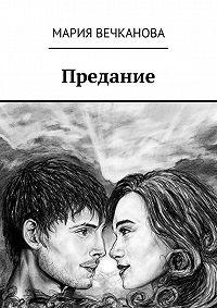 Мария Вечканова -Предание