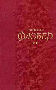Гюстав Флобер -Простая душа